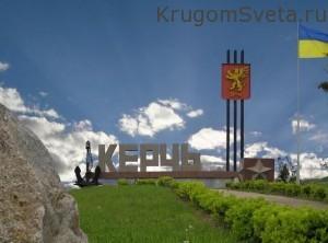 город керчь украина