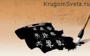 Страна Япония - иероглифы Кана