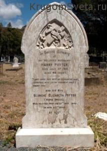 Прогулка по Южной Африке - могила Гарри Поттера в Кейптауне