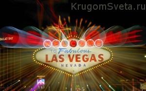 Лас-Вегас - город азарта