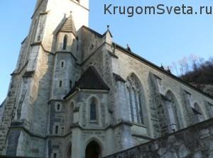 отдых в Швейцарии - Лихтенштейн. Собор св. Флорина
