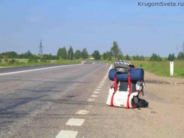 Советы путешествующим автостопом