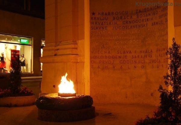 Вечный огонь Сараево