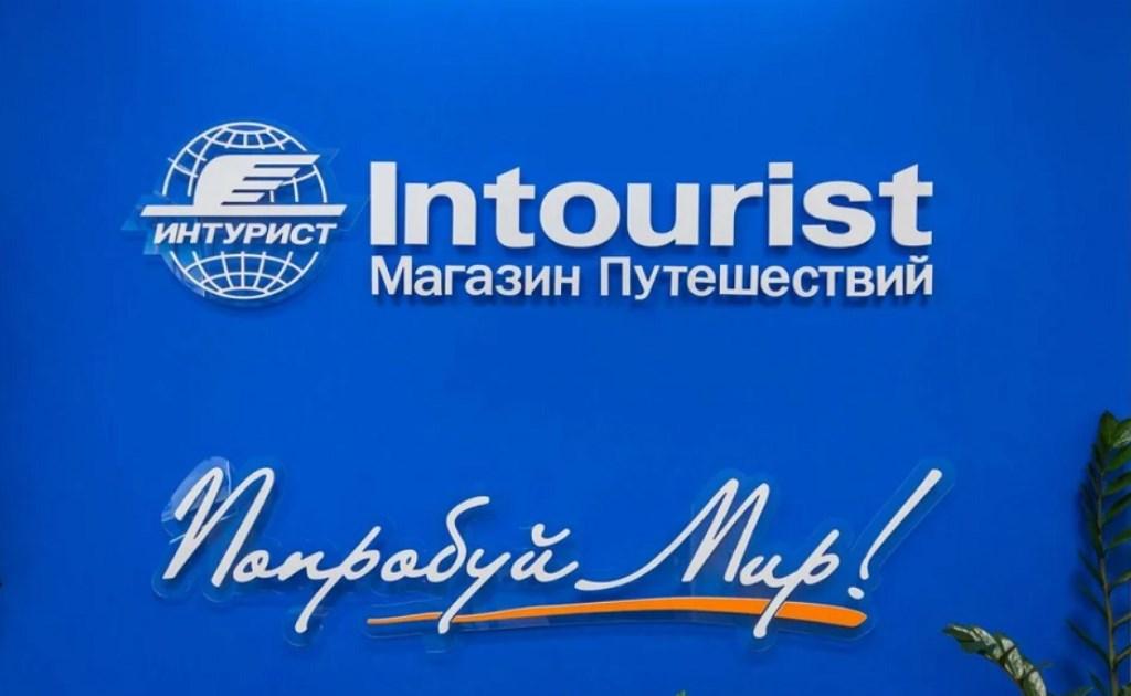 Туроператор «Интурист» модернизирует бизнес в РФ