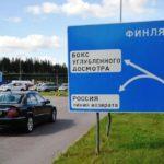 Финляндия сохранит ограничения на границе с Россией
